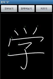 일본어 한자 학습 (위젯포함)- screenshot thumbnail
