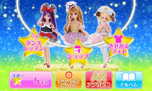 リカちゃんHGS(はらじゅくガールズスクール)アプリ