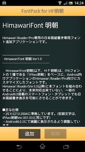 Himawari +HF明朝