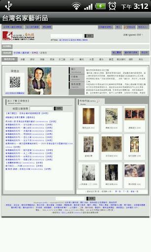 【免費書籍App】台灣名家藝術品-APP點子
