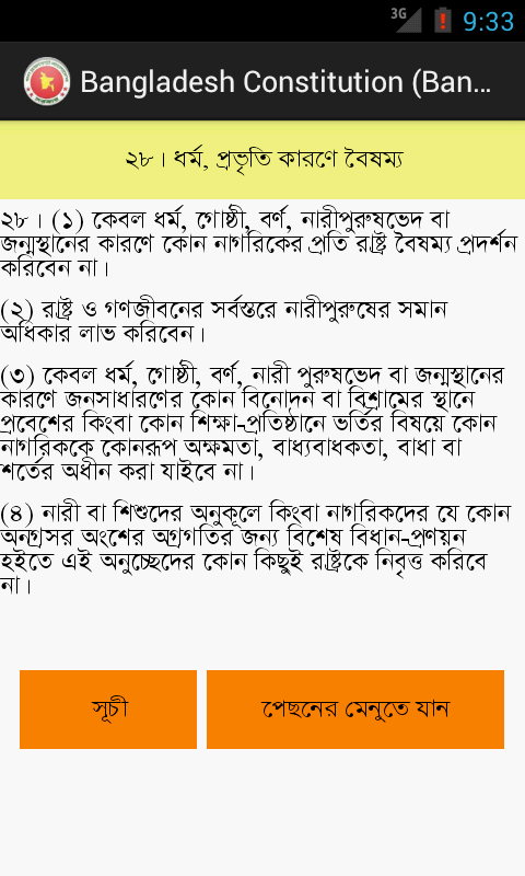 bangladesh constitution General discussion on the draft constitution continued from 19 october to 30 october of 1972 the constituent assembly taking to sittings in 8 working days and about 32 hours.