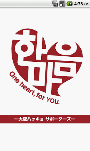 免費下載生活APP|한마음大阪 app開箱文|APP開箱王
