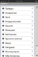 Screenshot of Market Parmaklis