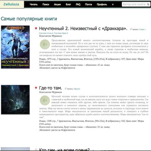 Zelluloza.ru Reader 書籍 App LOGO-APP開箱王