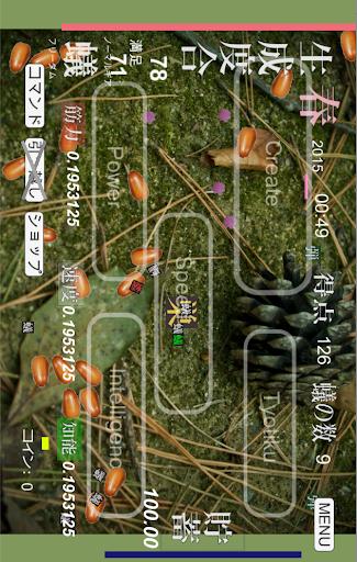 うじゃ蟻 ※自然派 連打ゲーム※