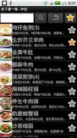 Screenshot of 天下第一味 - 中式