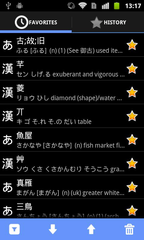 WWWJDIC for Android - screenshot