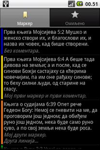 Biblija (DK.е) ili Sveto Pismo- screenshot thumbnail