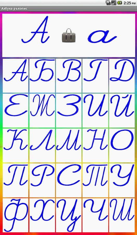 Установить Игру Русская Азбука на Андроид - …