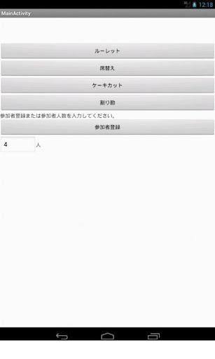 パーティーアプリ+