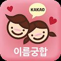 이름궁합 (커플궁합) _ 카카오톡 icon