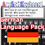 Download German Language Pack APK