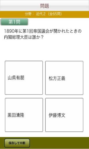 ポッケの日本史
