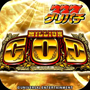 [グリパチ]ミリオンゴッド-神々の系譜-(パチスロゲーム) for PC