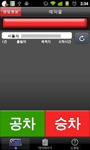 돌핀다이렉트 콜밴(기사용)- screenshot thumbnail
