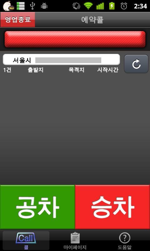 돌핀다이렉트 콜밴(기사용)- screenshot
