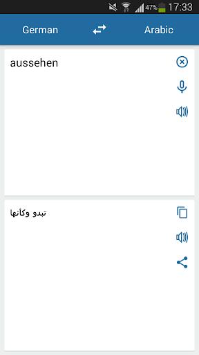ドイツ語アラビア語翻訳