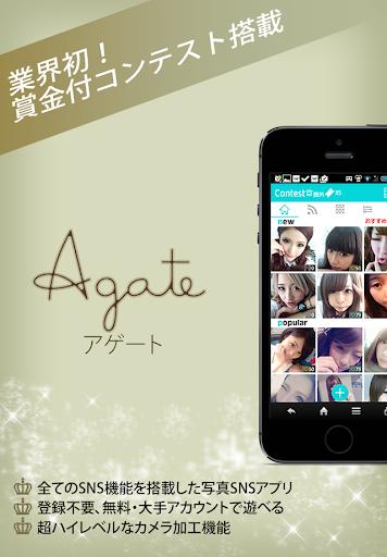 Agate アゲート -お小遣いが稼げるコンテスト