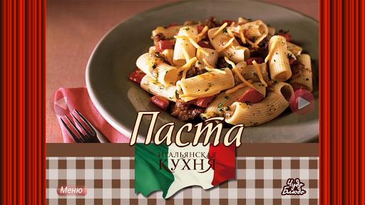 Паста Итальянская Кухня
