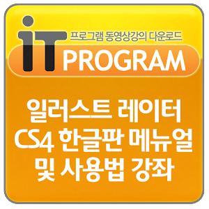 Freeapkdl 일러스트 레이터 CS4 한글판 메뉴얼및 사용법 강좌 for ZTE smartphones