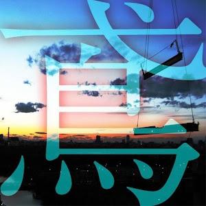 鳶(とび)目線~天空のファインダー~