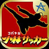 小林サッカー!1分でクリア可能!精神力を鍛える少林寺の闘い。