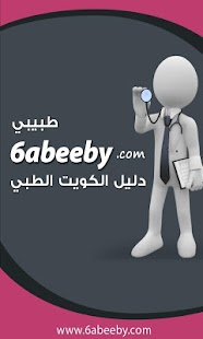 6abeeby - screenshot thumbnail