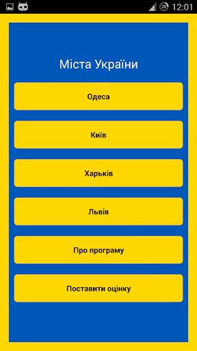 乌克兰壁纸新年