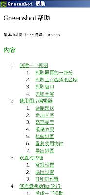 greenshot 简体中文帮助