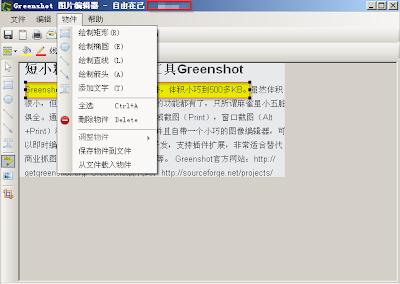 greenshot简体中文汉化