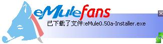 eMule消息通知