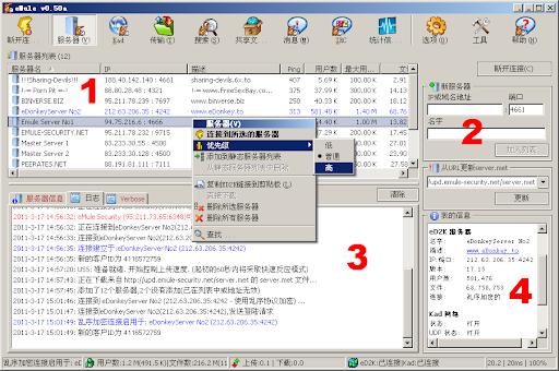 服务器窗口