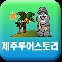 제주도여행&제주투어스토리 logo