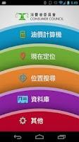 Screenshot of The Consumer Council Hong Kong