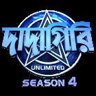 Zee Bangla Dadagiri Unlimited icon