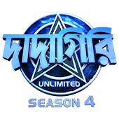 Zee Bangla Dadagiri Unlimited