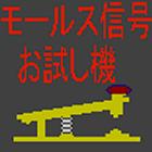 モールス信号お試し機 icon