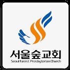 서울숲교회 icon