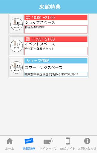 【免費生活App】銀座NAGANO-APP點子