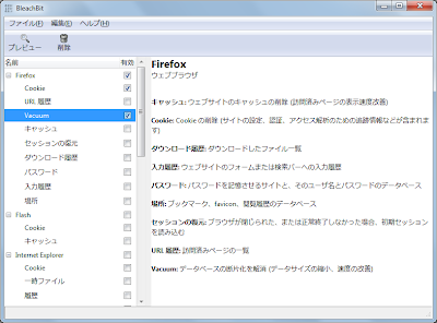BleachBit 0.7.1 on Windows 7 in Japanese