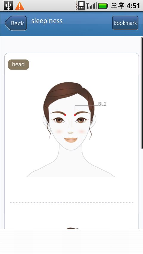 Living Acupressure (massage) - screenshot