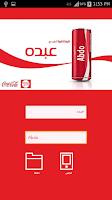 Screenshot of اسمك كوكاكولا