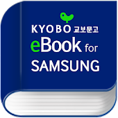 교보 eBook for SAMSUNG