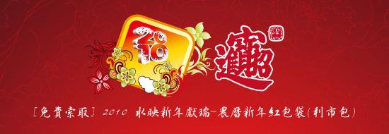 [限量免費索取] 2010 水映新年獻瑞-農曆新年紅包袋(利市包)
