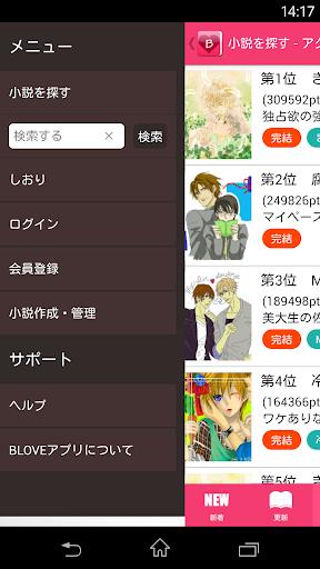 玩免費書籍APP|下載【BL】恋愛・BL小説の無料読書&執筆BLove(ビーラブ) app不用錢|硬是要APP
