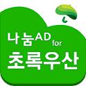 나눔AD for 초록우산 - 기부, 후원, 나눔 icon