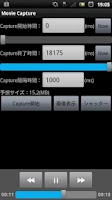Screenshot of 動画キャプチャ