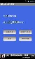 Screenshot of 超かんたん家計管理