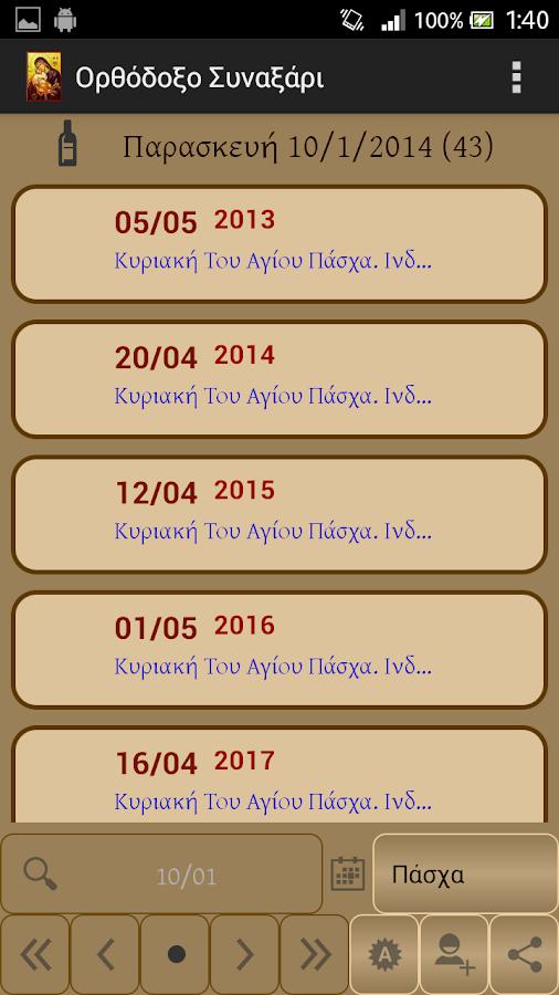 Ορθόδοξο Συναξάρι - screenshot