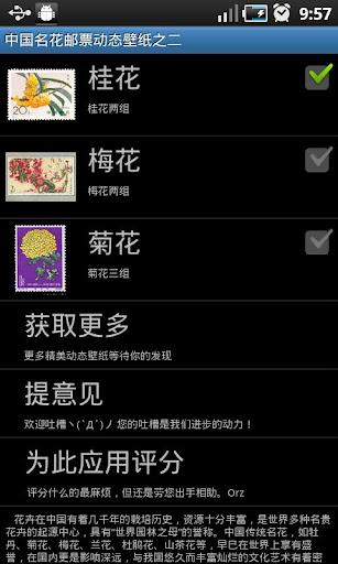 【免費個人化App】精美郵票動態壁紙 名花篇2-APP點子
